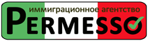 """Иммиграционное агентство """"Пермессо"""" - Иммиграция в Италию, Бизнес в Италии - Agenzia immigrazione """"Permesso"""""""